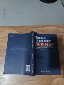 """美国国会与中美关系中的""""西藏问题"""""""