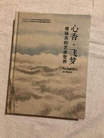 心香•飞梦:傅狷夫的艺术世界