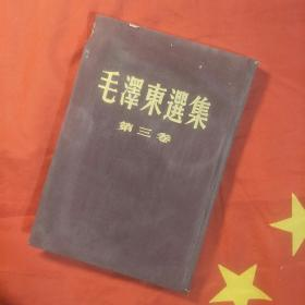 《毛泽东选集》第三卷精装初版一印