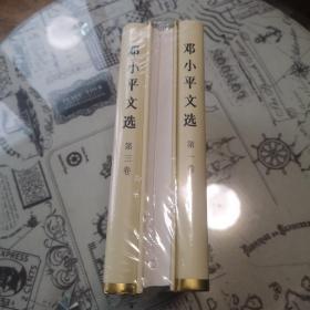 邓小平文选 全三卷 精装