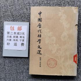 中国历代哲学文选 两汉 隋唐编 下