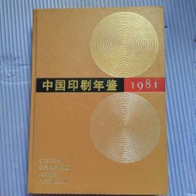 中国印刷年鉴1981年(创刊号)