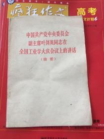 中国共产党中央委员会副主席叶剑英同志在全国工业学大庆上的讲话(摘要)