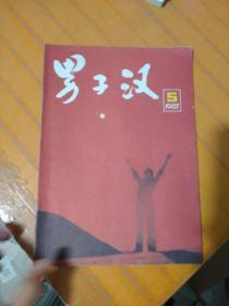 男子汉1987--5