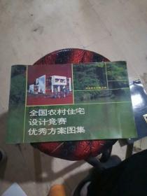全国农村住宅设计竞赛优秀方案图集