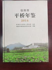 平桥年鉴. 2014