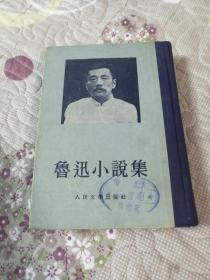 鲁迅小说集【1954年布脊精装】