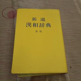 新选汉和辞典