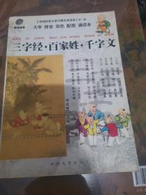 中国传统文化经典儿童读本:三字经、百家姓、千字文(大字拼音双色配图诵读本)