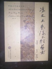 冯文土东阳木雕艺术