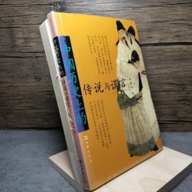 中国历史上的传说与谎言