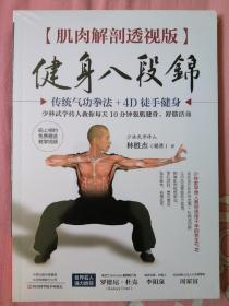 健身八段锦(未拆封)