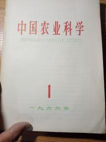 中国农业科学1966年1.2.3.4.5.6六册合售60元 新疆农业大学.新疆八一农学院