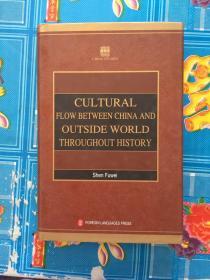 学术中国--中外文化因缘 CULTURAL FLOW BETWEEN CHINA AND OUTSIDE WORLD THROUGHOUT HISTORY