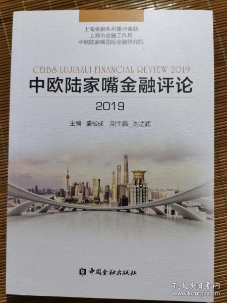 中欧陆家嘴金融评论(2019)
