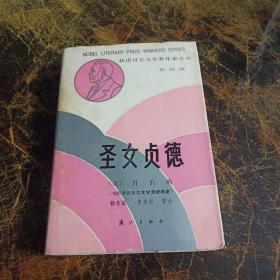 获诺贝尔文学奖作家丛书 第四版:圣女贞德 漓江出版社 精装