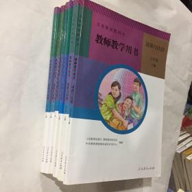 人教版初中道德与法制教师教学用书共6册(七八九年级上下册)