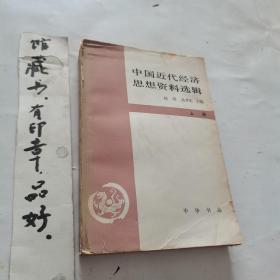 中国近代经济思想资料选辑 上