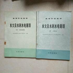 水文及水利水电规划 (上下册) 工程水文 水利水电规划