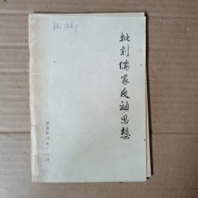 批判儒家反动思想