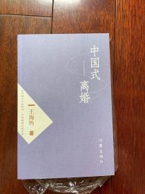 中国式离婚 一版一印 全新带塑封szg1 下柜1