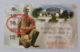 陕西早期秦俑博物馆门票票价90元(仅供收藏)