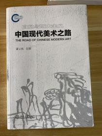 中國現代美術之路