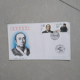 李富春同志诞生九十周年纪念邮票,首日封,戳