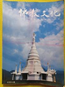 佛教文化(2006.6)