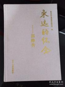 永远的怀念:郭峰传(曾任东北局组织部长、五虎上将之一)