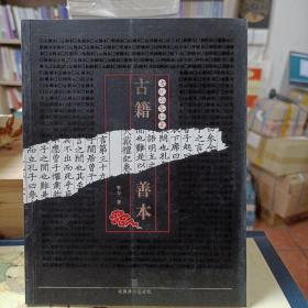 古玩品鉴秘要:古籍善本