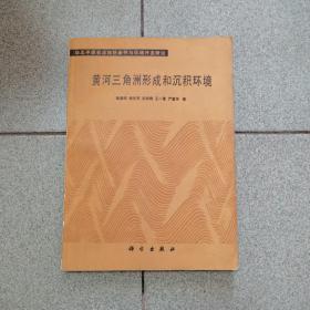 黄河三角洲形成和沉积环境(作者签赠本)