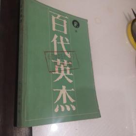 百代英杰 三(中国历史人物)