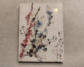近現代及當代書畫專場  北京匡時國際拍賣有限公司