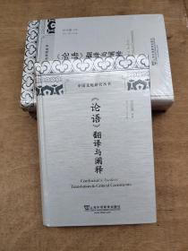 《论语》翻译与阐释/中国文化研究丛书(未拆封)