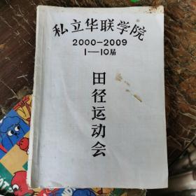 私立华联学院  2000年-2009年 1-10届 田径运动会
