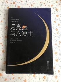 月亮与六便士(完整版插图本)正版书籍 内页干净
