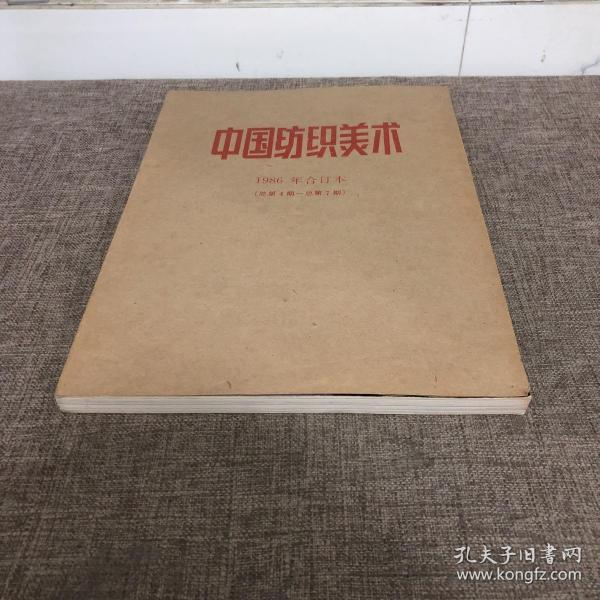 《中国纺织美术》(1986年合订本,总第4-7期)