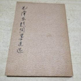毛泽东题词墨迹选