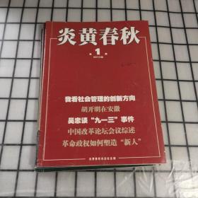 炎黄春秋杂志2012年1.2.6.8四本合售
