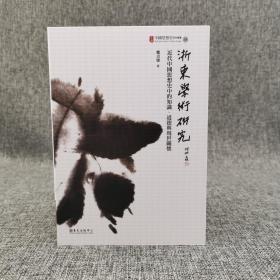 台大出版中心  郑吉雄《浙东学术研究:近代中国思想史中的知识、道德与现世关怀》(锁线胶订)