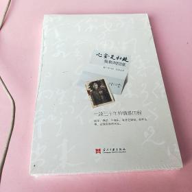 心安是归处:我和刘绍棠