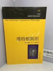 维特根斯坦:剑桥哲学研究指针(英文版)一版一印