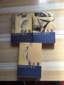 海蒂性学报告 情爱篇+女人篇+男人篇 【全3本合售】