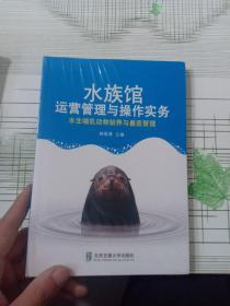 水族馆运营管理与操作实务:水生哺乳动物驯养与兽医管理