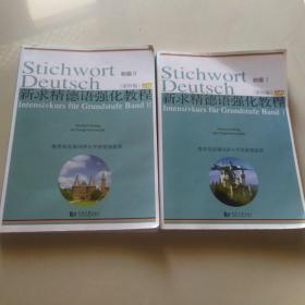 新求精德语强化教程、1、2册