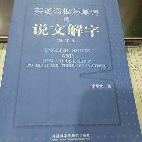 英语词根与单词的说文解字9787560071855