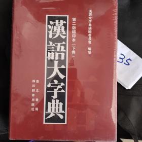 汉语大字典(第二版缩印版)下册