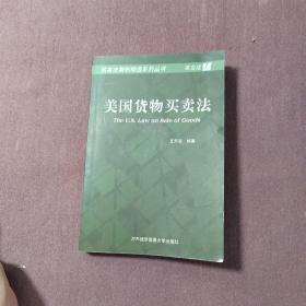 美国货物买卖法(英文版)——英美法案例精选系列丛书