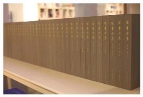 《宋画全集》(八卷31册) 全套(包括台北故宫卷) 珍藏版(金黄色)